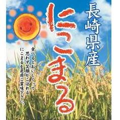 長崎 にこまるの特徴 パッケージ写真