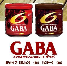 発芽玄米 GABA 通販