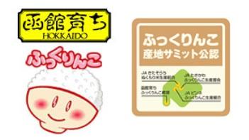 北海道米 函館米 ふっくりんこロゴ