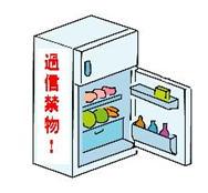 お米 通販 冷蔵庫 保存期間