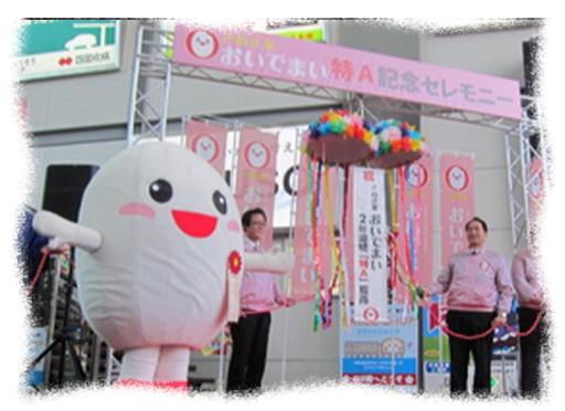 香川県のお来 おいでまい 特A獲得