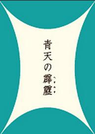 青森米 青天の霹靂のロゴ