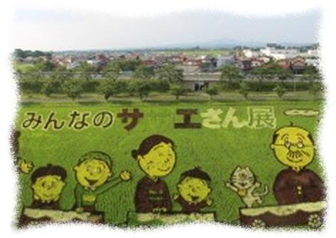 青森のお米 つがるロマン 田んぼアート