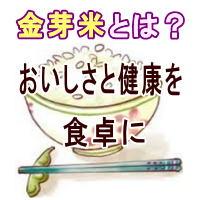 金芽米の栄養と特徴
